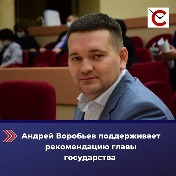 Депутат Андрей Воробьев поддержал рекомендацию п...
