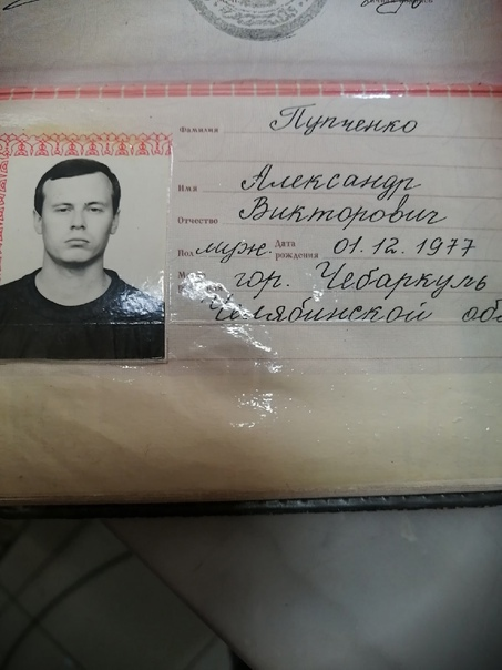 Найден паспорт, обращаться в магазин