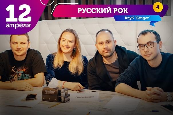 Русский Рок (№6) (116 фото)