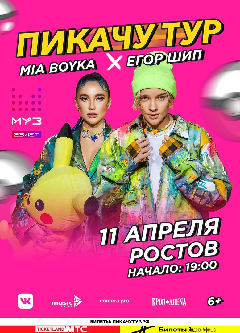 Афиша Ростов-на-Дону MIA BOYKA & ЕГОР ШИП : 11.04 РОСТОВ АРЕНА