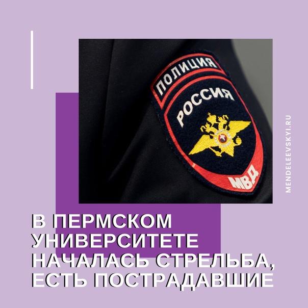⚡В пермском вузе произошло нападение на студентовЧ...