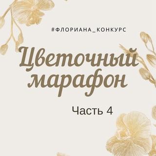 Флориана Вятские Поляны