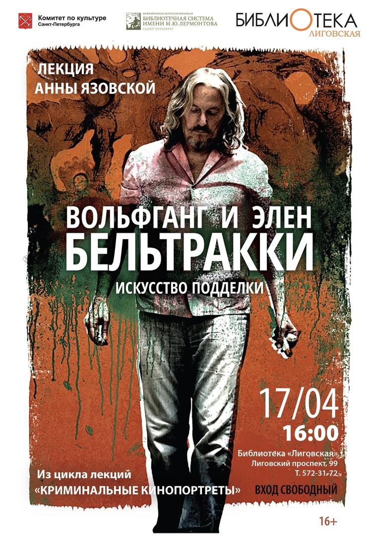 """17 апреля в 16:00 в библиотеке """"Лиговская"""" (Лиговский,99) пройдет лекция «Вольфг..."""