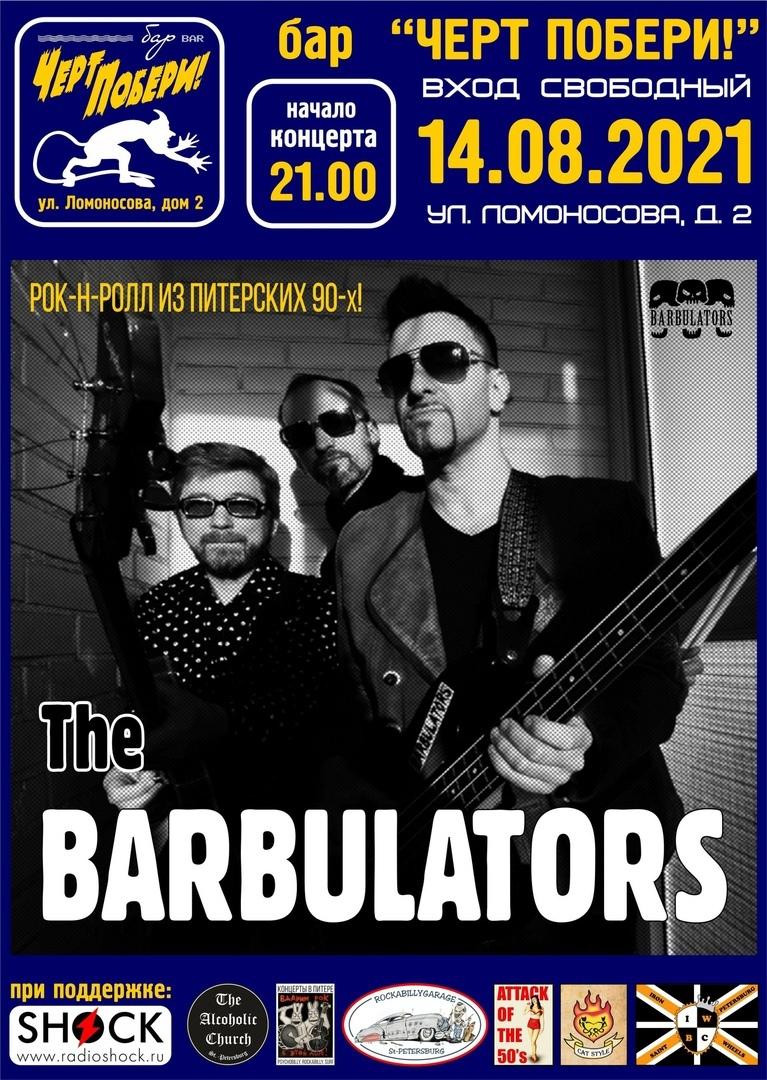 14.08 The Barbulators в ретро-баре ЧП!
