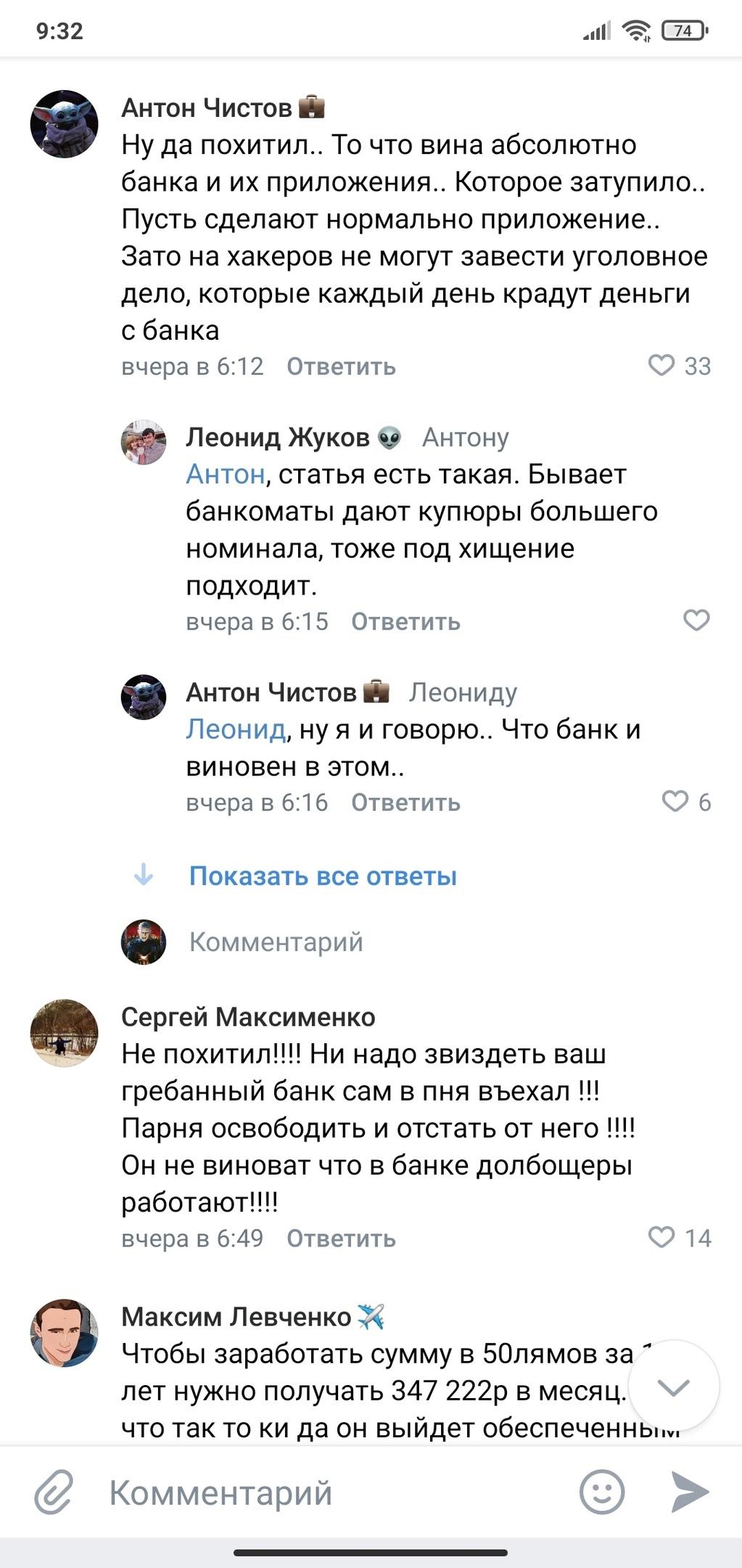 Очередные ауешники ВК