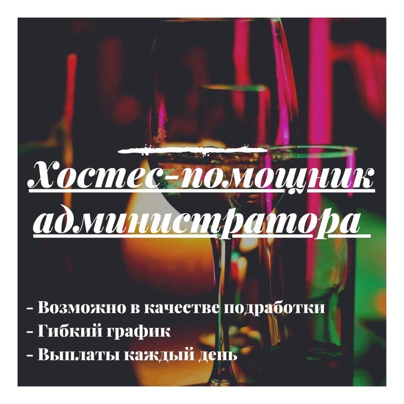 👩🎤В команду бара-ресторана требуется «#Менеджер зала (#хостес – #помощница/#пом...