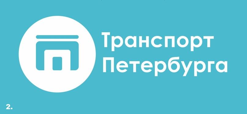 Петербург выбирает логотип общественного транспорта, изображение №2