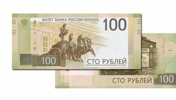 В 2022 году в обращение поступят новые 100-рублёвы...