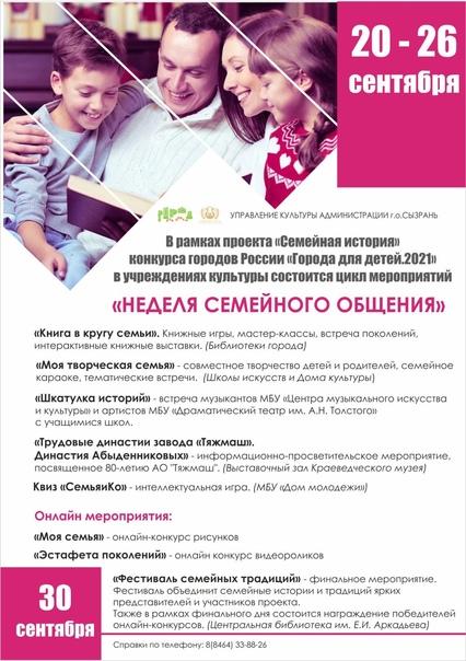 🚀 Завтра в Сызрани стартует проект «Семейная истор...