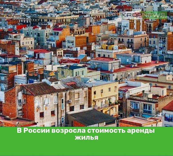 В России возросла стоимость аренды жильяАренда кв...