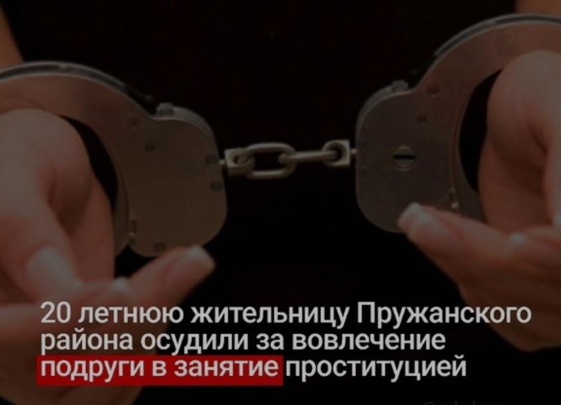 Жительницу Пружанского района осудили за вовлечение подруги в занятие проституцией