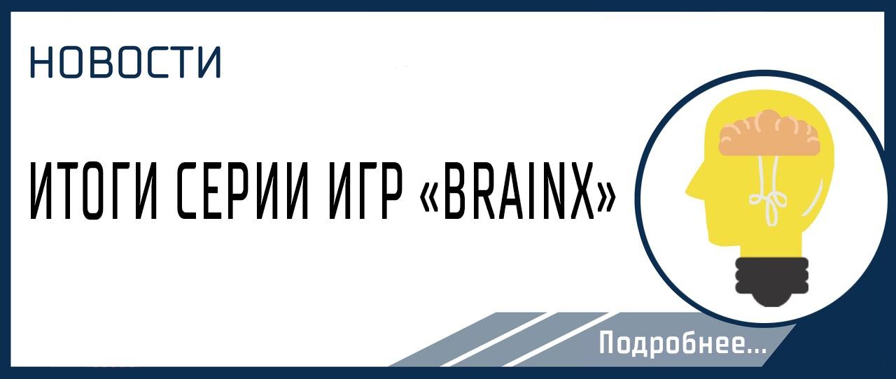 ИТОГИ СЕРИИ ИГР «BRAINX»