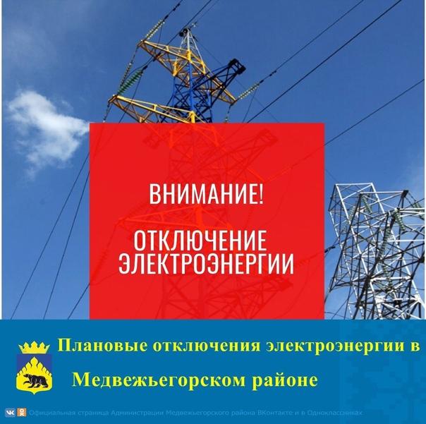 Карельский филиал ПАО «МРСК Северо-Запада» направляет информацию о планируемых перерывах