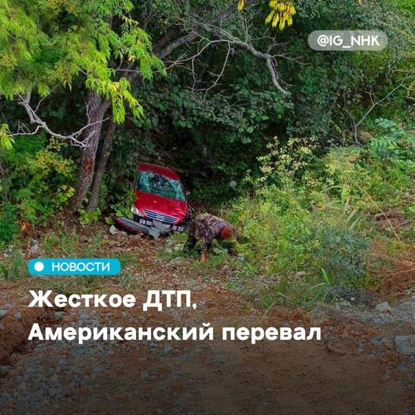 #отподписчика Жесткое ДТП, Американский перевал...