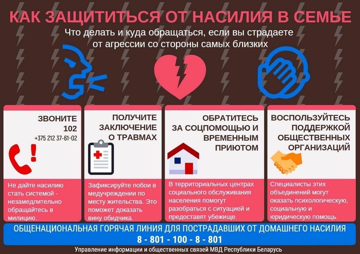 Республиканская профилактическая акция «Дом без насилия!»