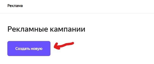 В каком случае реклама в Яндекс.Бизнес выгоднее, чем в Яндекс.Директ?, изображение №9