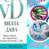 Villa-Dana Krym-Gkerch