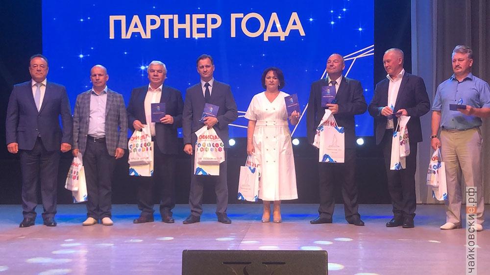 Вручение премии Гордость года, Чайковский, 2021 год
