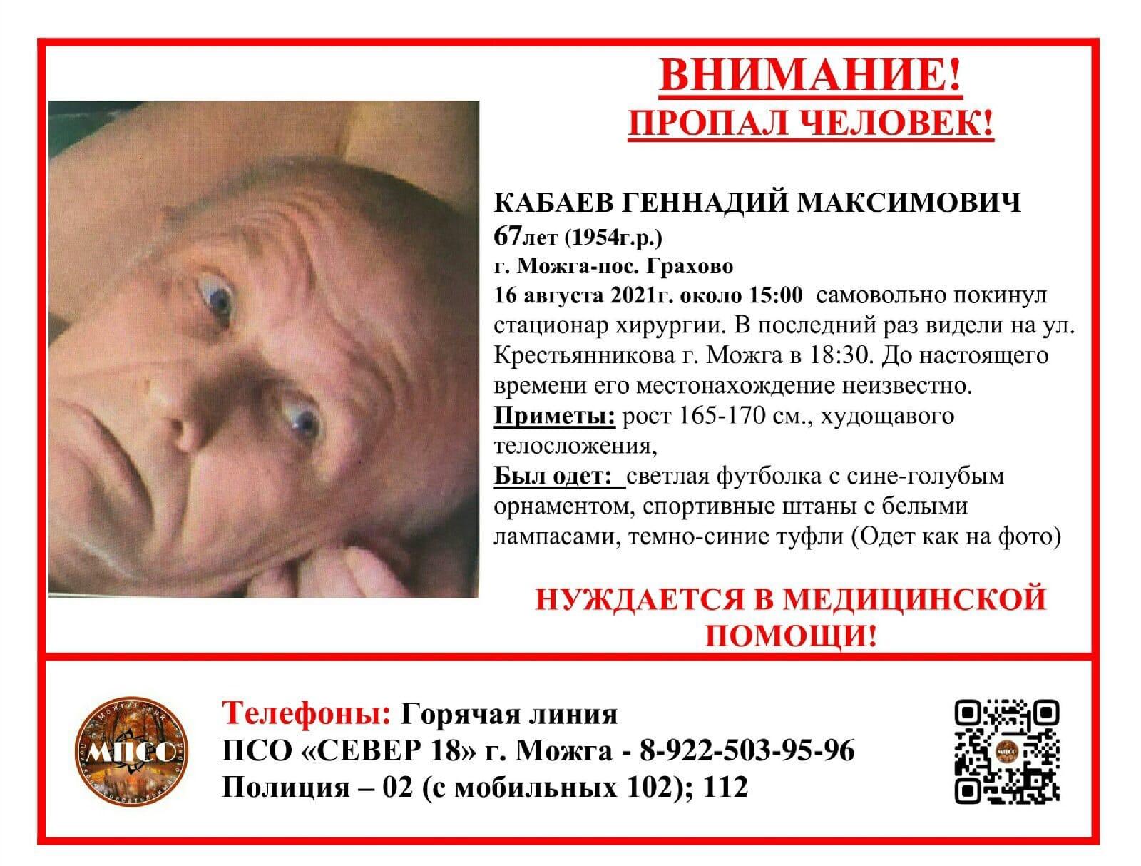 Внимание, пропал человек!Кабаев Геннадий Максимович (1954г.р.) вчера,