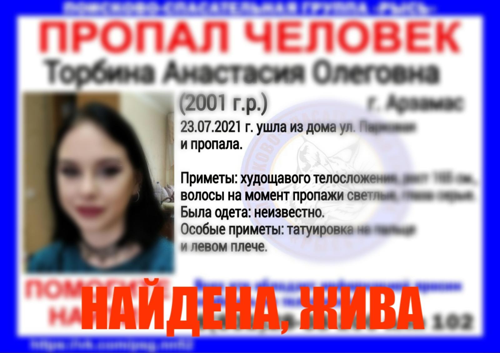 Торбина Анастасия Олеговна, 2001 г. р., г. Арзамас