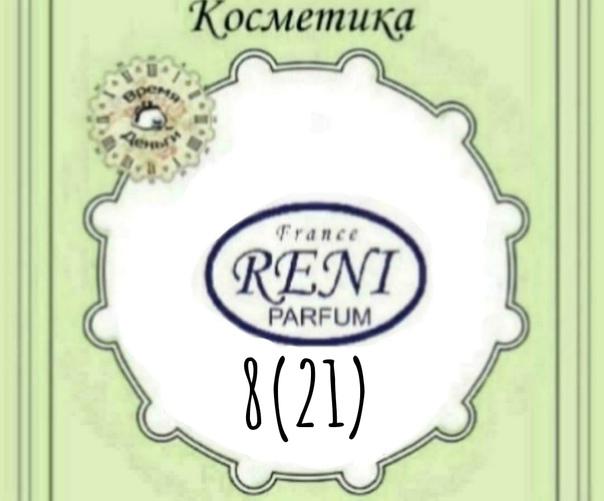 ре парфюм сайт