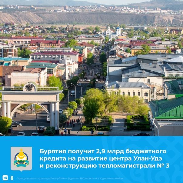 ????Сегодня Правительство России одобрило Республике Бурятия кредит на реализацию инфраструктурных проектов   ????Благодаря такой поддержке из... Улан-Удэ