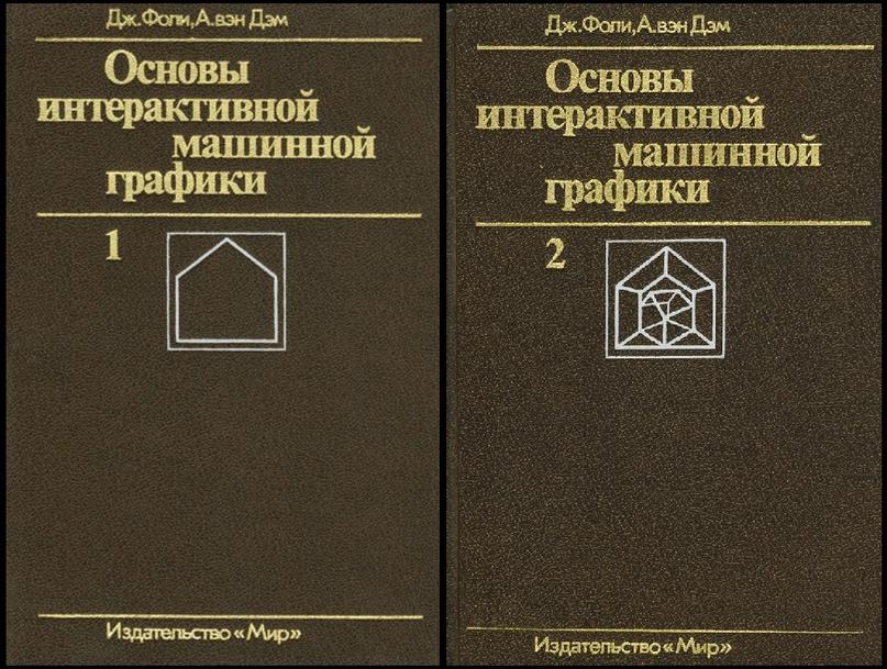 Основы интерактивной машинной графики [Книга 1] Джеймс Фоли, Андрис вэн Дэм