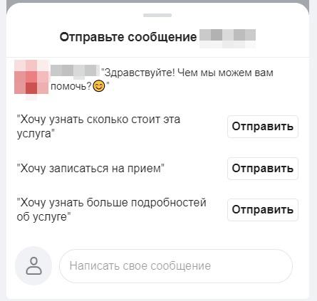 Пример сообщений в Direct