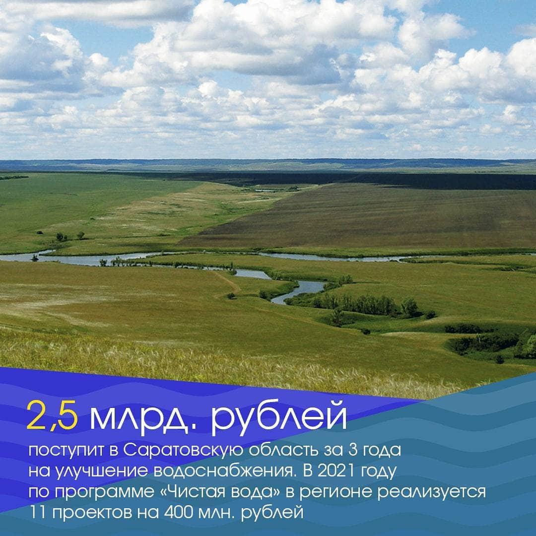 В текущем году в шести районах Саратовской области планируется начать строительство 11 объектов водоснабжения