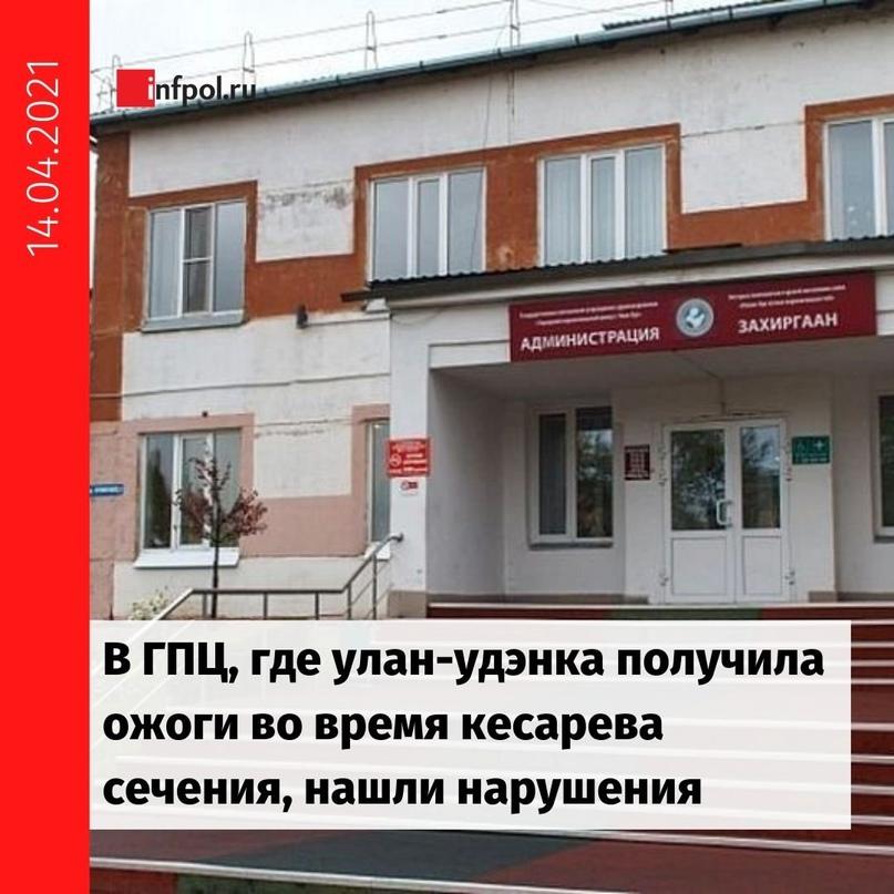 Росздравнадзор передал материалы проверки впрокуратуру Бурятии