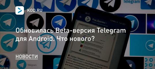Обновилась Beta-версия Telegram для Android. Что нового?