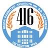 ГБОУ средняя общеобразовательная школа № 416