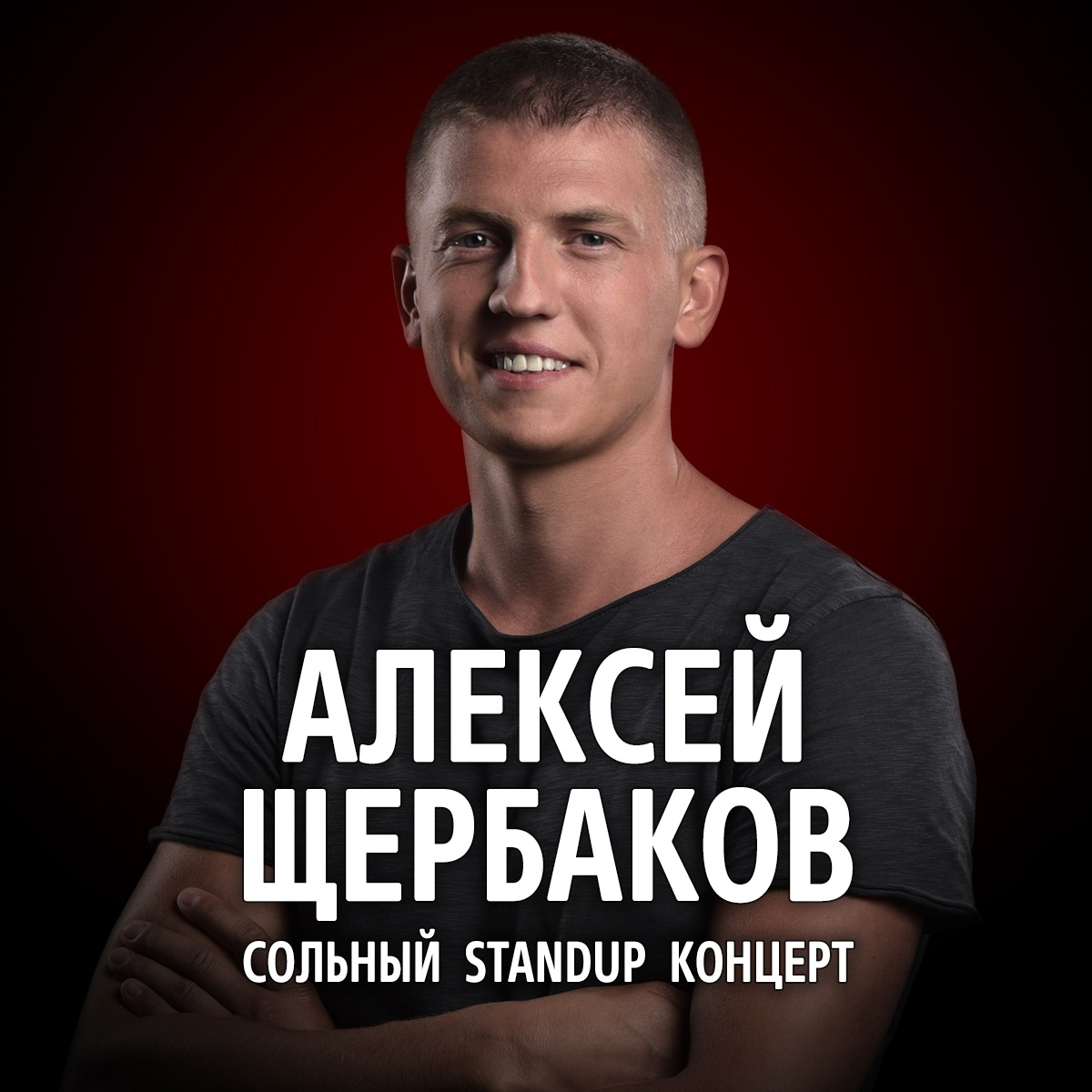 Афиша Тула Алексей Щербаков Тула 15.06, 19:00