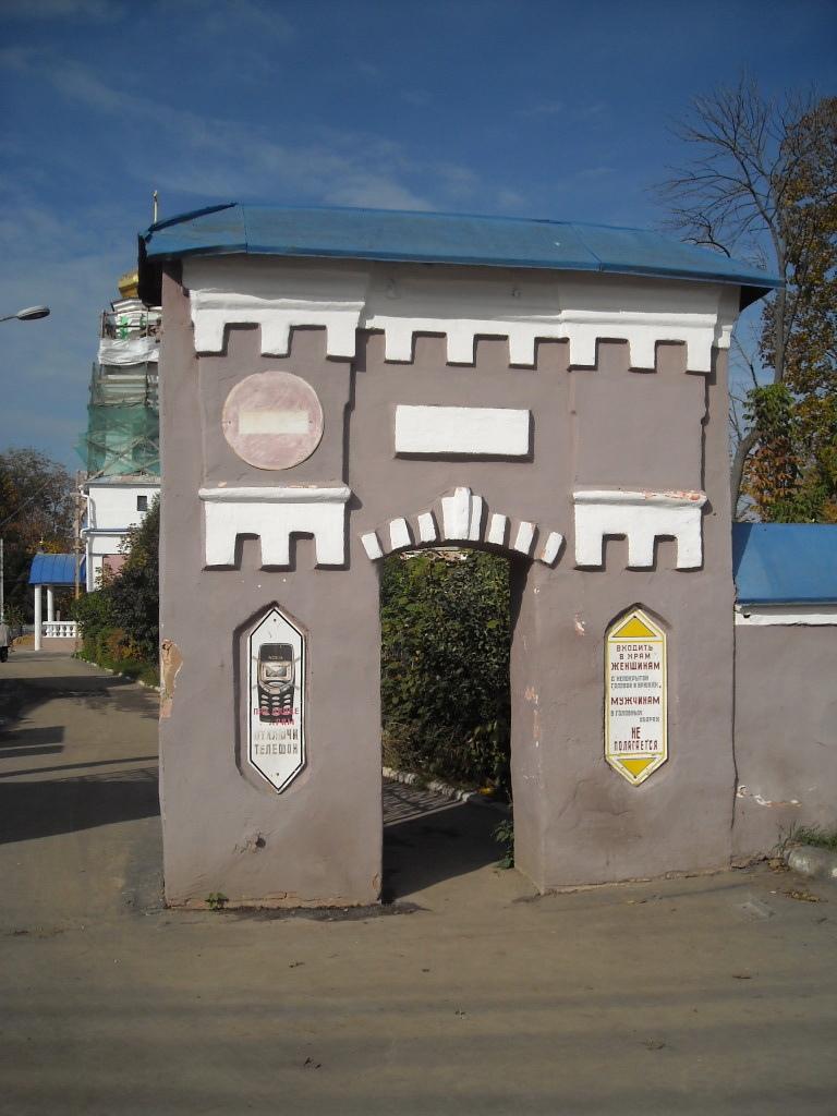 Троицкое кладбище Орла., изображение №10