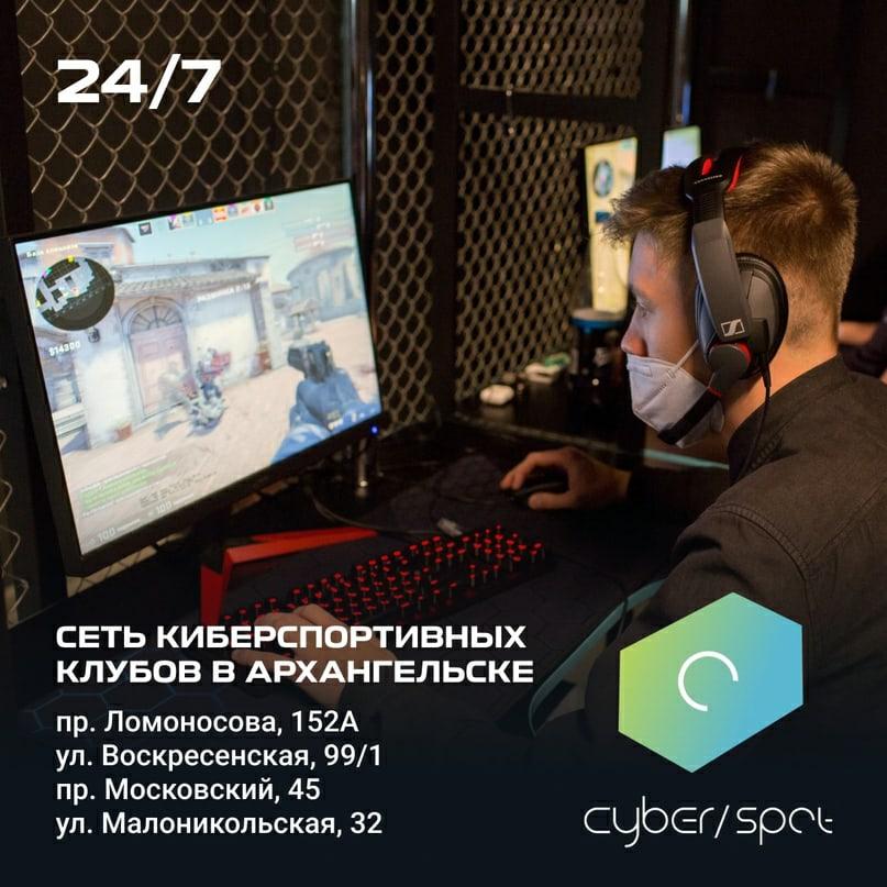 🎮 CYBER/SPOT – это первая и крупнейшая сеть киберклубов в Архангельске общей пло...