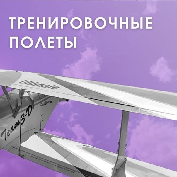 У студии «Авиамоделирования» прошли тренировочные полеты в небе над #Реутов