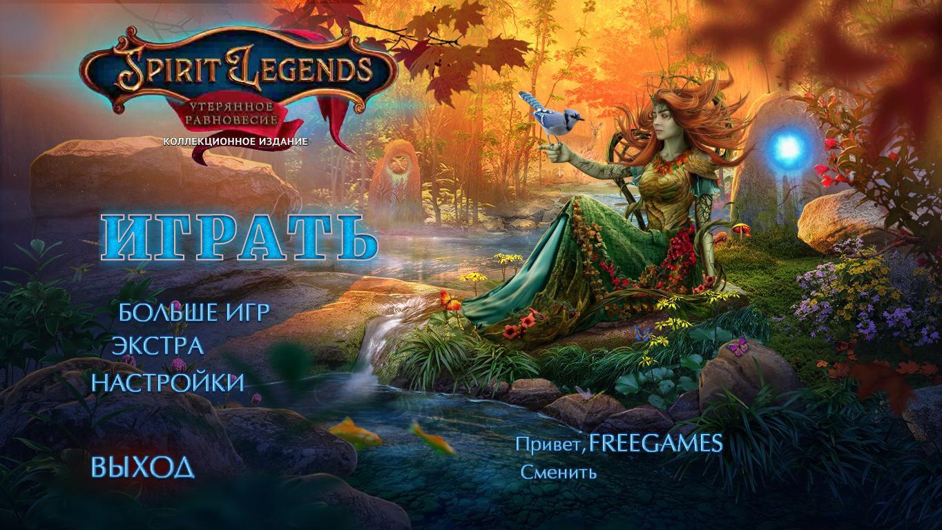 Легенды о духах 4: Утерянное равновесие. Коллекционное издание | Spirit Legends 4: FInding Balance CE (Rus)