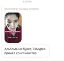 Шоев Тимур   Москва   30