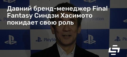 Давний бренд-менеджер Final Fantasy Синдзи Хасимото покидает свою роль