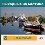 с 10.10.20 по 25.04.21 «Выходные на Балтике»