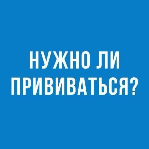 Алексей Данилов: «Прививаясь, Вы защищаете не только себя, но и окружающих от инфекции»