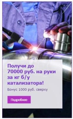 Кейс по продвижению компании, занимающейся скупкой автомобильных катализаторов, изображение №7