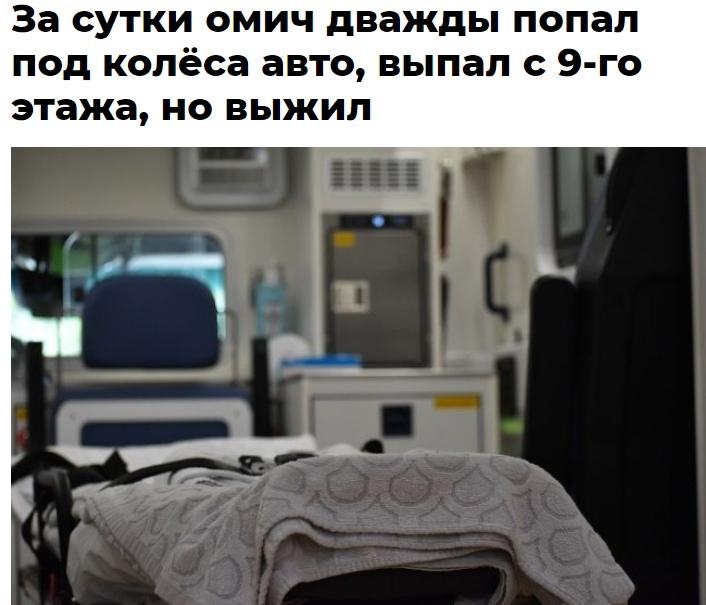 ⚡⚡Невероятная история произошла в Омской области.