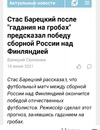 Барецкий Стас | Москва | 1
