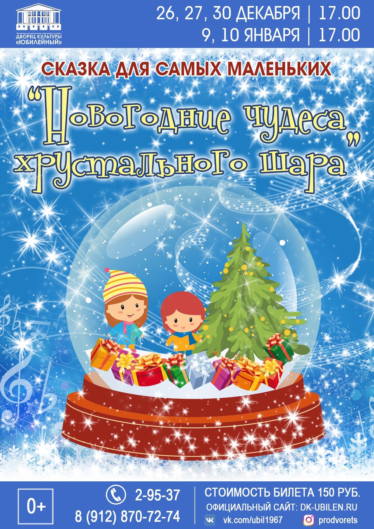 """""""Новогодние чудеса хрустального шара"""