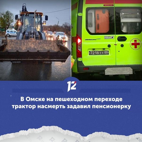 В Омске на пешеходном переходе трактор насмерть за...