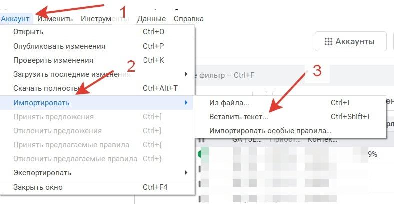 Перенос Кампаний Из Яндекс.Директа В Google Ads. Часть 2, изображение №5
