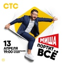 Михаил Галустян фотография #15