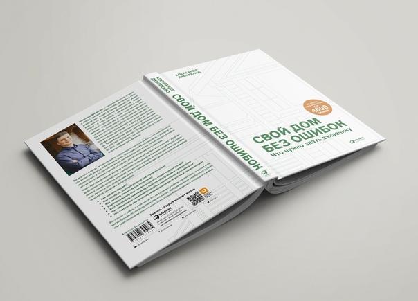 Мы выпустили книгу про строительство загородного дома —...