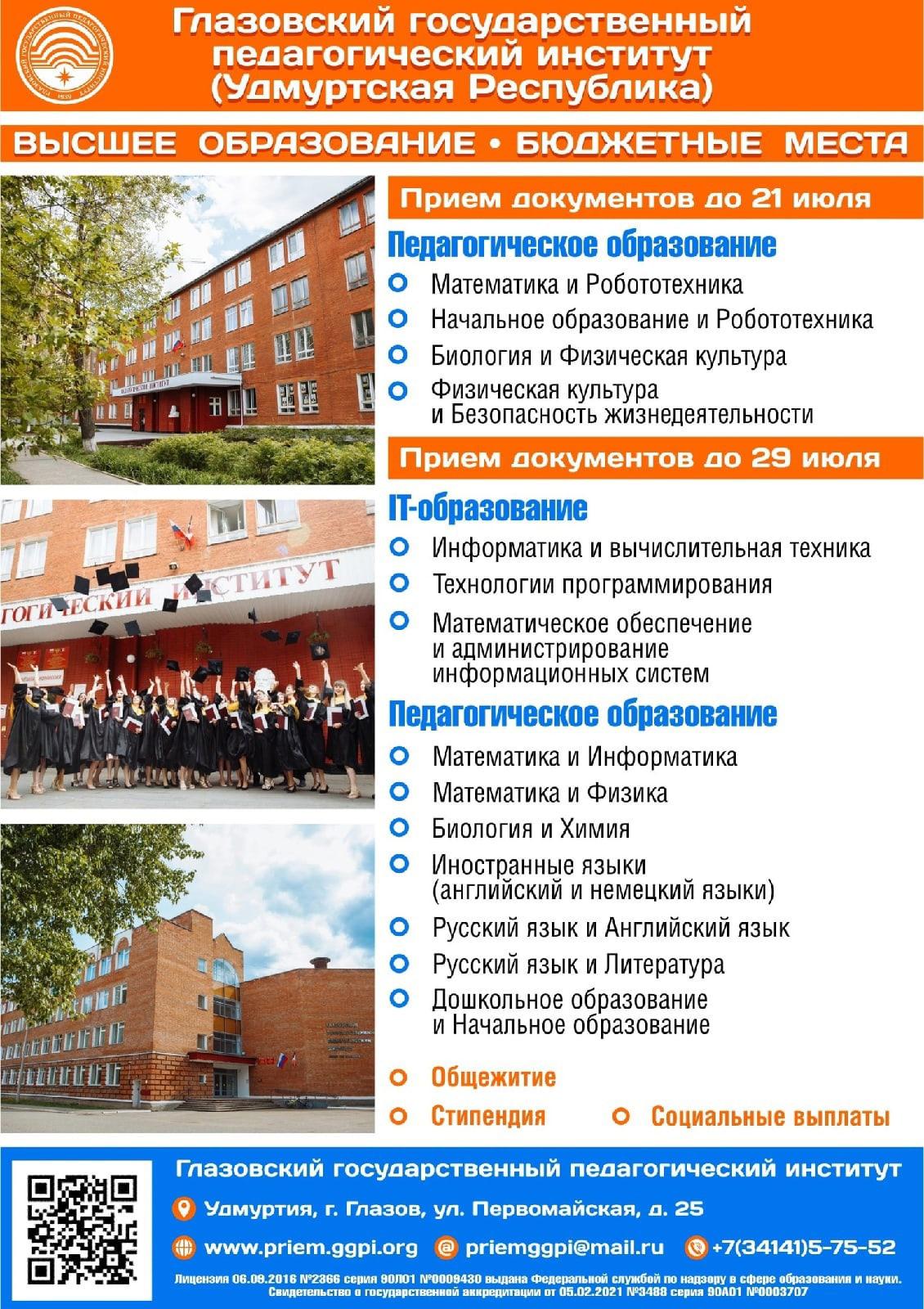 Глазовский государственный педагогический институт приглашает получить высшее